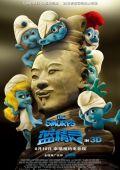 "Постер 16 из 19 из фильма ""Смурфики"" /The Smurfs/ (2011)"