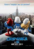 "Постер 1 из 19 из фильма ""Смурфики"" /The Smurfs/ (2011)"