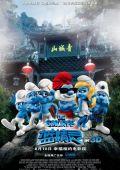 "Постер 17 из 19 из фильма ""Смурфики"" /The Smurfs/ (2011)"
