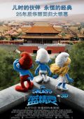 "Постер 18 из 19 из фильма ""Смурфики"" /The Smurfs/ (2011)"