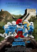 "Постер 19 из 19 из фильма ""Смурфики"" /The Smurfs/ (2011)"