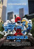 "Постер 5 из 19 из фильма ""Смурфики"" /The Smurfs/ (2011)"