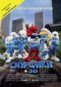 "Постер 7 из 19 из фильма ""Смурфики"" /The Smurfs/ (2011)"