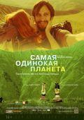 """Постер 3 из 4 из фильма """"Самая одинокая планета"""" /The Loneliest Planet/ (2011)"""