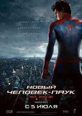 """Постер 1 из 18 из фильма """"Новый Человек-паук"""" /The Amazing Spider-Man/ (2012)"""