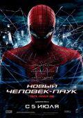 """Постер 14 из 18 из фильма """"Новый Человек-паук"""" /The Amazing Spider-Man/ (2012)"""