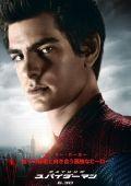 """Постер 8 из 18 из фильма """"Новый Человек-паук"""" /The Amazing Spider-Man/ (2012)"""