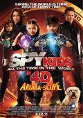 Дети шпионов в 4D