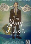 История Люка