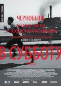 """Постер 1 из 4 из фильма """"В субботу"""" (2011)"""