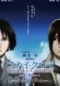 "Постер 2 из 2 из фильма ""Sky Crawlers"" /Sukai kurora/ (2008)"