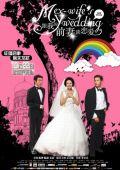 """Постер 1 из 2 из фильма """"Свадьба моей бывшей жены"""" /My Ex-Wife's Wedding/ (2010)"""