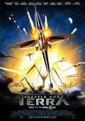 "Постер 2 из 2 из фильма ""Битва за планету Терра 3D"" /Battle for Terra/ (2007)"