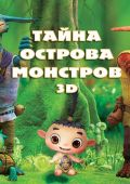 """Постер 1 из 1 из фильма """"Тайна острова монстров 3D"""" (2011)"""