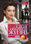 """Постер 1 из 1 из фильма """"Такая обычная жизнь"""" (2010)"""
