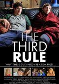 Третье правило