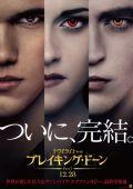 """Постер 29 из 35 из фильма """"Сумерки. Сага. Рассвет: Часть 2"""" /The Twilight Saga: Breaking Dawn - Part 2/ (2012)"""