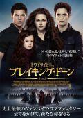 """Постер 32 из 35 из фильма """"Сумерки. Сага. Рассвет: Часть 2"""" /The Twilight Saga: Breaking Dawn - Part 2/ (2012)"""