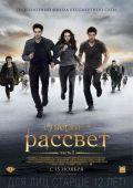 """Постер 1 из 35 из фильма """"Сумерки. Сага. Рассвет: Часть 2"""" /The Twilight Saga: Breaking Dawn - Part 2/ (2012)"""