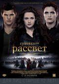 """Постер 35 из 35 из фильма """"Сумерки. Сага. Рассвет: Часть 2"""" /The Twilight Saga: Breaking Dawn - Part 2/ (2012)"""