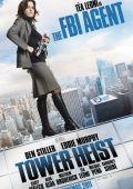 """Постер 9 из 10 из фильма """"Как украсть небоскреб"""" /Tower Heist/ (2011)"""