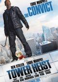 """Постер 10 из 10 из фильма """"Как украсть небоскреб"""" /Tower Heist/ (2011)"""