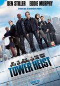 """Постер 2 из 10 из фильма """"Как украсть небоскреб"""" /Tower Heist/ (2011)"""