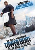 """Постер 6 из 10 из фильма """"Как украсть небоскреб"""" /Tower Heist/ (2011)"""