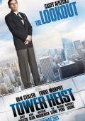 """Постер 7 из 10 из фильма """"Как украсть небоскреб"""" /Tower Heist/ (2011)"""