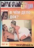 "Постер 1 из 13 из фильма ""В чем дело, док?"" /What's Up, Doc?/ (1972)"