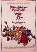 "Постер 8 из 13 из фильма ""В чем дело, док?"" /What's Up, Doc?/ (1972)"