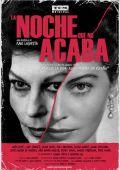 """Постер 1 из 1 из фильма """"Всю ночь напролет"""" /La noche que no acaba/ (2010)"""