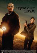 """Постер 2 из 2 из фильма """"В долине Эла"""" /In the Valley of Elah/ (2007)"""