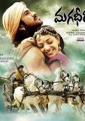 """Постер 3 из 14 из фильма """"Великий воин"""" /Magadheera/ (2009)"""