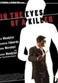 В глазах убийцы