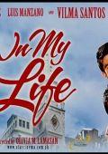 """Постер 1 из 3 из фильма """"В моей жизни"""" /In My Life/ (2009)"""