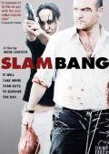 """Постер 1 из 6 из фильма """"В одиночку"""" /Slam-Bang/ (2009)"""