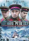"""Постер 1 из 2 из фильма """"Военная разведка: Северный фронт"""" (2012)"""