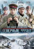 """Постер 2 из 2 из фильма """"Военная разведка: Северный фронт"""" (2012)"""