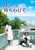 """Постер 6 из 6 из фильма """"В ожидании счастья"""" /Kafu o machiwabite/ (2009)"""