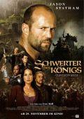 "Постер 2 из 2 из фильма ""Во имя короля"" /Jmenem krale/ (2009)"