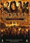 Воины Сиама