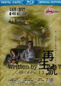 """Постер 1 из 1 из фильма """"Воскрешение"""" /Joi sun ho/ (2009)"""