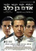 """Постер 3 из 13 из фильма """"Воскрешенный Адам"""" /Adam Resurrected/ (2008)"""