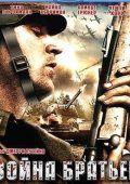 """Постер 4 из 4 из фильма """"Война братьев"""" /Brother's War/ (2009)"""