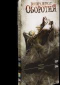 """Постер 5 из 5 из фильма """"Возвращение оборотня"""" /Maneater/ (2009)"""