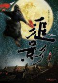 """Постер 2 из 5 из фильма """"В погоне за тенью"""" /Zhui ying/ (2009)"""