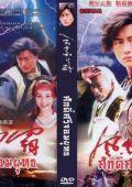 """Постер 3 из 5 из фильма """"В погоне за тенью"""" /Zhui ying/ (2009)"""