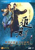 """Постер 4 из 5 из фильма """"В погоне за тенью"""" /Zhui ying/ (2009)"""