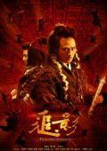 """Постер 5 из 5 из фильма """"В погоне за тенью"""" /Zhui ying/ (2009)"""